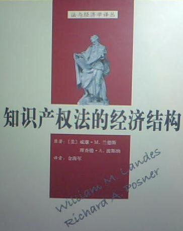 《知识产权法的经济结构》